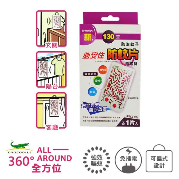 新必安住防蚊片-藥劑*1片、藥框*1個 日本製 必安住 新鱷魚130天 防蚊片