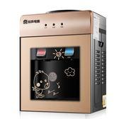 容聲飲水機冰熱台式制冷熱家用宿舍迷你小型節能玻璃冰溫熱開水機igo【PINKQ】