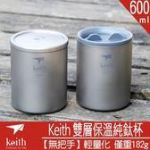 【狐狸跑跑】Keith 膠蓋(600ml)【Ti3306】 雙層保溫純鈦杯 【無把手】 輕量化 僅重182g