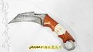 郭常喜與興達刀鋪-科倫比虎爪刀(A0344)藝術刀
