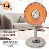 【永用】14吋 植絨鹵素燈 定時 電暖器 FC-834T