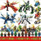 兼容lego幻影忍者人仔兒童益智拼裝積木玩具男孩子3-6周歲10-12歲wy台秋節88折
