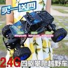【3C】遙控汽車越野四驅賽車攀爬大腳車男孩高速漂移充電玩具車兒童禮物 附兩塊電池