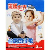 幼教-台語囝仔歌DVD (全72首/3DVD)