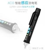 智慧測電筆非接觸式查斷點電工專用驗電多功能線路檢測感應試電筆 創時代