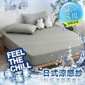 【DON】單人日式瞬間涼感床包枕套二件組-多款任選質感灰
