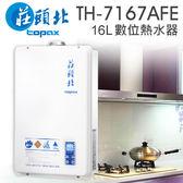【有燈氏】莊頭北 16L數位熱水器 天然 液化 瓦斯熱水器 分段火排 控溫【TH-7167AFE】