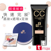 【tt max】美麗女孩快速上妝3件組 (CC霜+雙色遮瑕盤+礦物蜜粉)