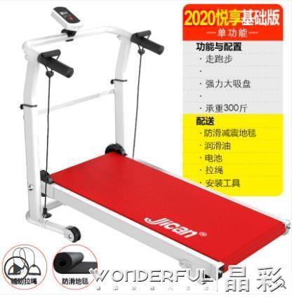 跑步機 跑步機家用款小型靜音健身房專用減肥器材宿舍迷你機械折疊走步機 晶彩