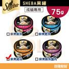 SHEBA日式黑罐 成貓專用 鮮煮雞絲 75g【寶羅寵品】