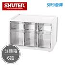 SHUTER 樹德 A9-333 小幫手零件分類箱 白色 6抽 (個)