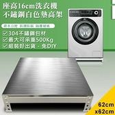 【南紡購物中心】【DIY】62x62x16cm白色不鏽鋼洗衣機墊高架(STB16-6262)