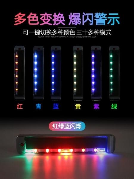 爆閃燈警示燈車載靜電消除器夜間爆閃led防撞防追尾閃爍燈  【喜慶新年】