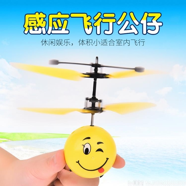 迷你感應飛行器無人機男孩能飛的玩具飛機耐摔懸浮直升機生日