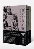 (二手書)西方哲學心靈:從蘇格拉底到卡繆(全三卷)