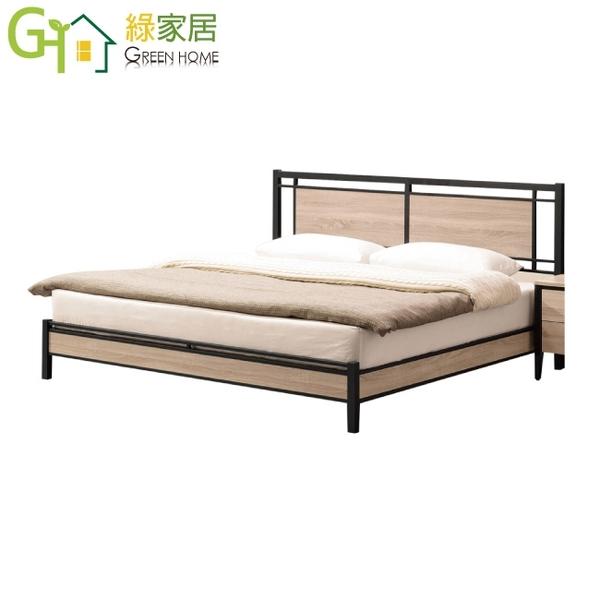 【綠家居】弗里敦 現代5尺雙人床片型床台組合(不含床墊)