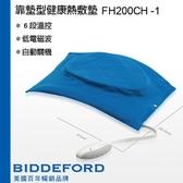 BIDDEFORD靠墊型健康熱敷墊 FH200CH-1 尺寸(36x44公分)