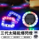 【台灣現貨 A176】第三代 太陽能爆閃燈【圓形款】 太陽能LED燈 警示燈 附強力磁鐵 邊燈 後尾燈