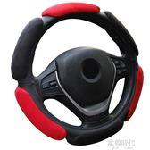 3D立體汽車方向盤套保暖保暖麂皮短毛絨防滑透氣四季通用把套 歐韓時代