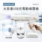 HANLIN PSDQ518 大容量USB充電動噴霧槍