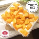 【格麥蛋糕】★季節限定《芒果好芒》★新鮮製作★芒果季★芒果蛋糕★芒果慕斯★新寵