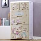 收納櫃馨馨寶寶抽屜式收納櫃子兒童衣櫃塑料 卡通儲物櫃寶寶嬰兒五斗櫃YYP 蜜拉貝爾