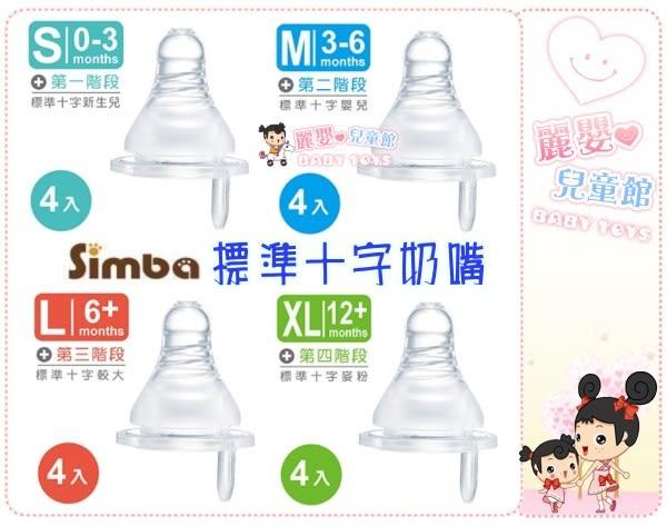 麗嬰兒童玩具館~小獅王辛巴 Simba-超柔防脹氣標準十字奶嘴S/M/L/XL-4入