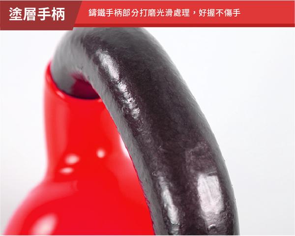 【包膠浸塑8KG】鑄鐵壺鈴/KettleBell/拉環啞鈴/搖擺鈴/重量訓練