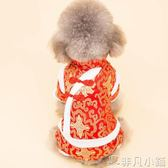 寵物服裝 寵物唐裝刺繡泰迪犬加厚加絨保暖棉衣小狗狗新年衣服保暖秋冬服裝   非凡小鋪
