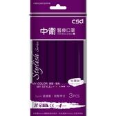 中衛醫療口罩3入炫霓紫*1+薇姿火山礦物溫泉水150ml/瓶*1 [美十樂藥妝保健]