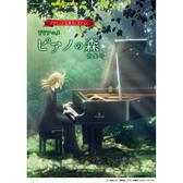 小叮噹的店 鋼琴譜 969436 月刊PIANO 琴之森 鋼琴譜 特集號 古典名著歌曲選集