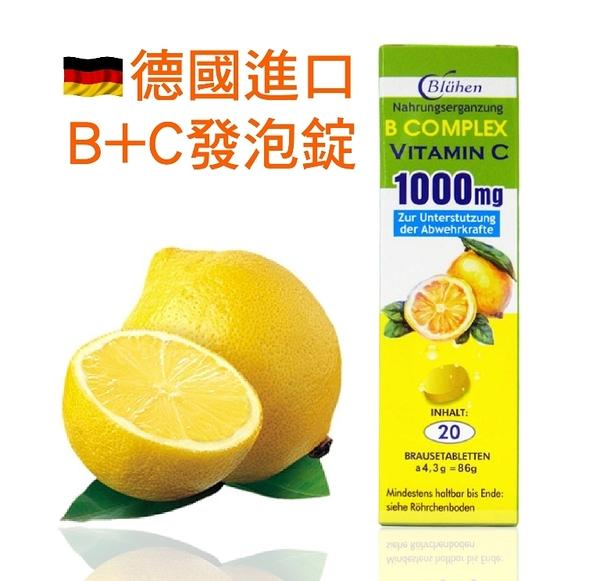 秉新 速補美B+C發泡錠20錠/支 (康群)
