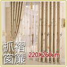 遮光窗簾S鉤抓褶窗簾 免費指定寬度和高度...