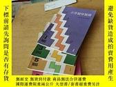 二手書博民逛書店罕見小學數學教師1985(1、3、5、6)Y211077