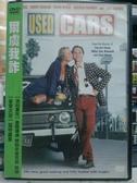 挖寶二手片-Y110-114-正版DVD-電影【爾虞我詐】-寇特羅素 克華登(直購價)