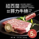 【屏聚美食】紐西蘭草飼菲力牛排5片組(1...