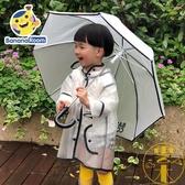 兒童雨傘男女童小中大童寶寶直立傘太陽傘雨具透明【雲木雜貨】