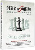 創業者的五項修煉:最腳踏實地的創業方法論