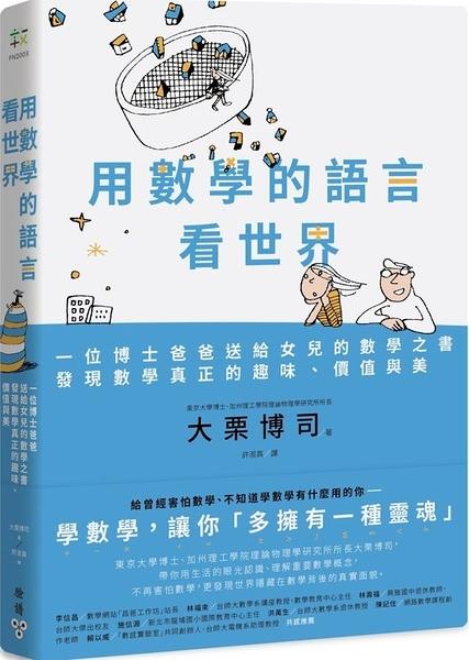 用數學的語言看世界:一位博士爸爸送給女兒的數學之書,發現數學真...【城邦讀書花園】