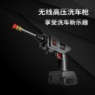 無線洗車機高壓家用充電式小型全自動水槍強力便攜鋰電池洗車神器快速出貨618大促