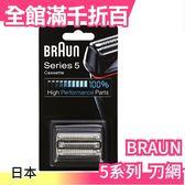 【小福部屋】【F/C52B 黑色】日本 百靈Braun刮鬍刀頭刀網匣 適用5030s 5040s 5145s 5147s