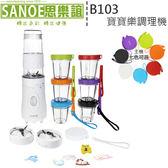 【領卷現折】思樂誼 SANOE B103 寶寶調理機 輕巧 果汁機 隨行杯 3年保固 公司貨