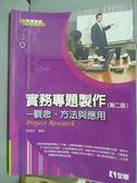 ~書寶 書T6 /大學商學_QEI ~實務專題製作觀念、方法與應用第二版_ 陳瑋玲