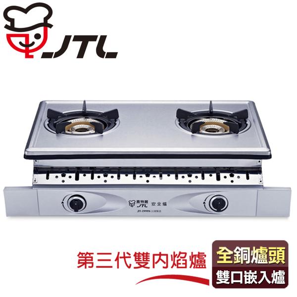 喜特麗 JTL 全銅爐頭雙內焰雙口嵌入爐 JT-2999S 含基本安裝配送