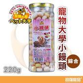 寵物大學小饅頭 綜合-220g【寶羅寵品】