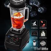 碎冰沙冰機商用大功率奶茶店全自動刨冰家用破壁料理榨汁機WD 溫暖享家