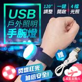 走走去旅行99750【FF013】USB戶外照明手腕燈 4檔燈照 迷你安全警示燈 閃光手燈 探照燈 背包燈 3色