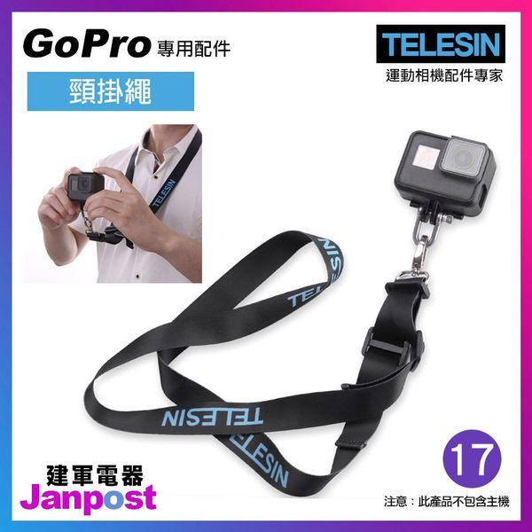【建軍電器】TELESIN運動相機配件 Hero防水殼頸掛繩掛扣套 GoPro 適用 HERO7 6 5 全系列