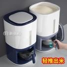米桶按壓式米桶計量米箱家用密封米缸防蟲防潮儲米箱米面雜糧收納桶YYS 快速出貨