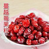 特級整顆蔓越莓果粒250g [TW00242] 千御國際